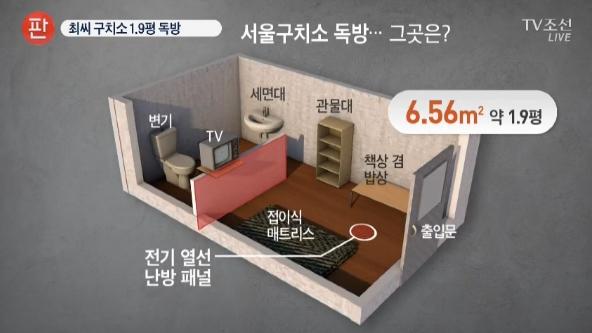 '최순실 독방 혼밥'에 CG까지 동원해 공들인 TV조선(11/1)