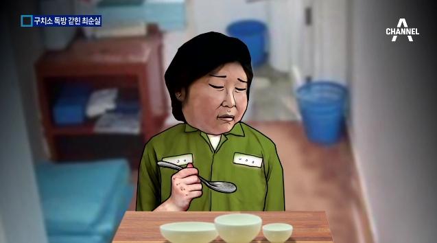 '최순실 독방 혼밥' 익살스런 삽화로 묘사한 채널A(11/1)