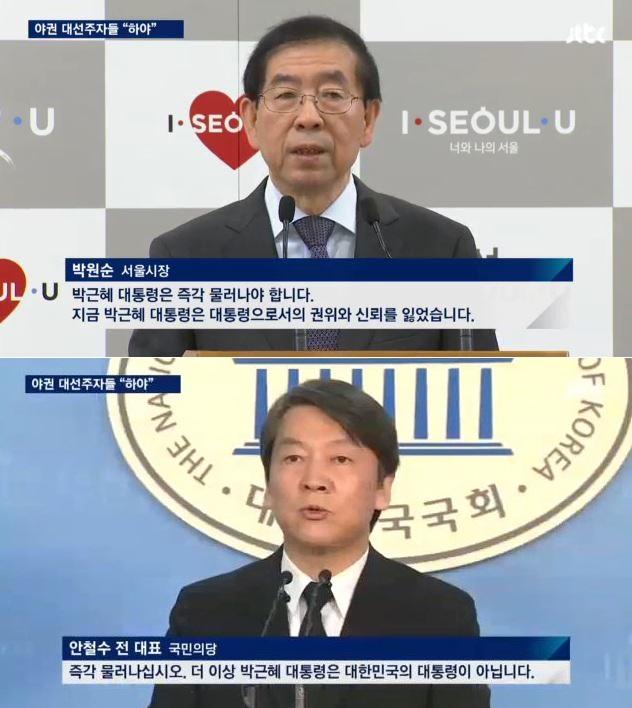 박근혜 대통령의 퇴진을 요구하는 박원순 서울시장과 안철수 국민의당 전 대표