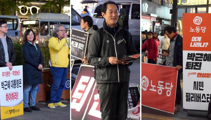정의당의 정당연설회, 사회변혁노동자당의 유인물 배포, 노동당의 시민 필리버스터