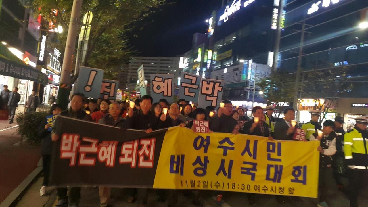 여수시민 비상시국대회에서 박근혜 퇴진을 외치며 가두행진 하는 시민들의 모습