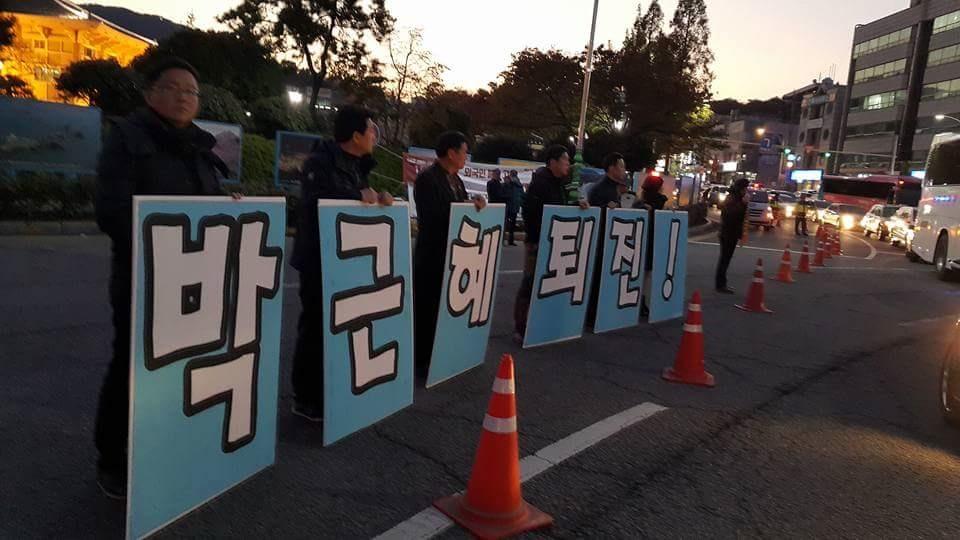 2일 저녁 여수시청 앞 광장에서 여수시민비상시국회의 촛불집회에서 박근혜 퇴진 피켓팅 모습