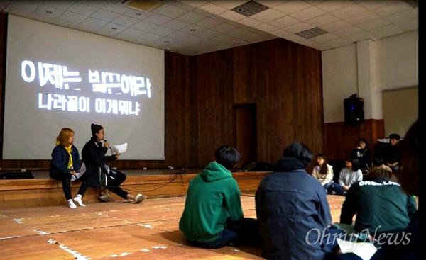 산청 간디고등학교 학생회는 2일 저녁 총회를 열어 시국선언문을 내기로 했다.
