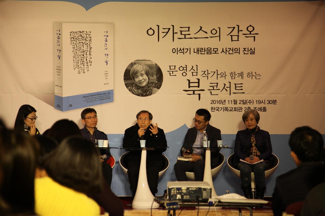 북콘서트 패널참가자들. 왼쪽부터 이상규 통합진보당 전의원, 함세웅 신부, 허재현 한겨레신문 기자