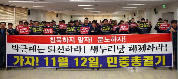 """금속노조 한국지엠지부는 지난 3일 긴급 간부합동회의를 열어 """"'박근혜 퇴진, 새누리당 해체'를 위한 대정부 투쟁에 나서겠다""""는 시국선언문을 발표했다."""
