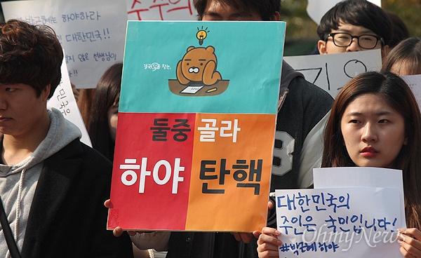 부산교육대학교 학생들은 3일 오후 교내에서 국정농단 파문과 관련해 박근혜 대통령의 하야 등을 촉구하는 시국선언을 발표했다. 100여 명의 학생들은 시국선언 발표 이후 학내를 행진하며 대통령직 하야 구호를 외쳤다.