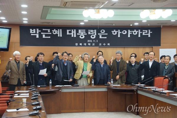 경북대 교수회는 3일 오후 교수회 사무실에서 기자회견을 갖고 박근혜 대통령 하야를 요구하는 시국선언을 발표했다.