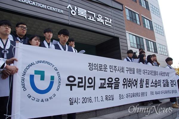 대구교대 학생 400여 명은 3일 오후 상록교육관 앞에서 시국선언을 발표하고 박근혜 대통령의 하야를 촉구했다.