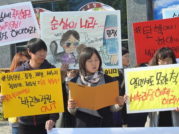'박근혜 퇴진 민주주의 확립 사천시국회의(준)'는 3일 새누리당 여상규 국회의원 사천사무소 앞에서 시국선언문을 발표했다.