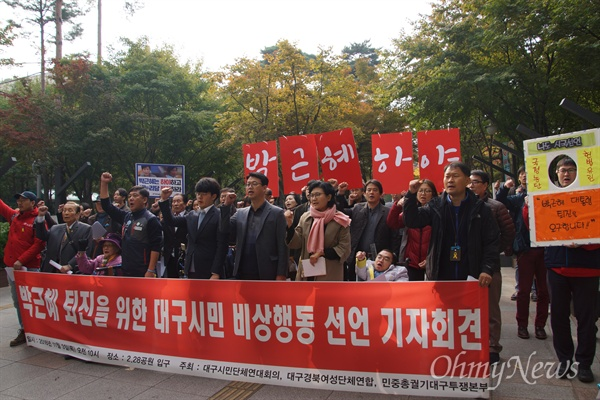 대구경북 시민단체들은 3일 오전 2.28민주공원 앞에서 기자회견을 갖고 박근혜 하야를 위한 비상시국대회를 열기로 했다.