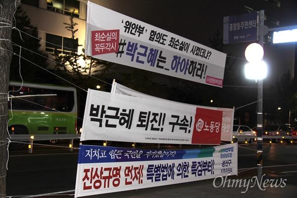 고 백남기 농민 분향소가 있는 창원 한서병원 앞 광장에서 박근혜 대통령의 하야를 요구하는 펼침막이 걸려 있다.