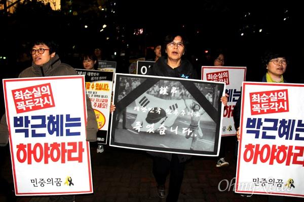 3일 저녁 창원 한서병원 앞 광장에서 열린 '박근혜 하야, 새누리당 해체, 창원 시국촛불' 집회 참가자들이 손팻말을 들고 거리행진하고 있다.