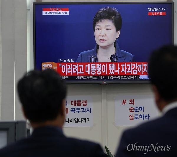 이목 집중된 박 대통령의 대국민담화 4일 오전 박근혜 대통령의 대국민담화 발표 생중계를 여의도 정치권에서 지켜보고 있다.