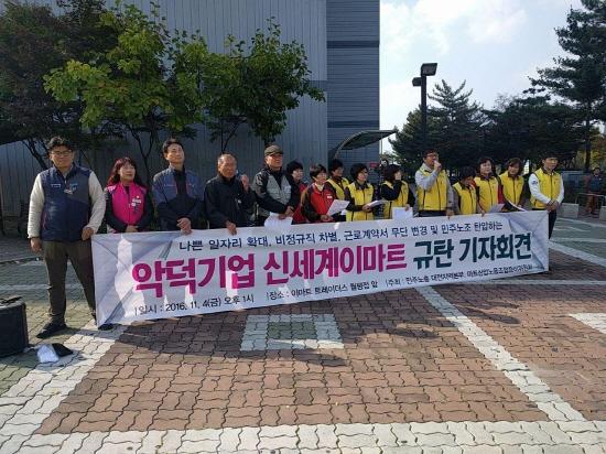 이마트 트레이더스 앞 기자회견 참석자들 악덕기업 신세계이마트 규탄을 주장하고 있다.