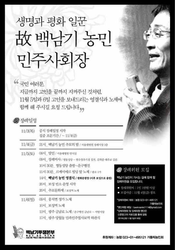 '민주사회장'으로 치러지는 고 백남기 농민 장례 일정