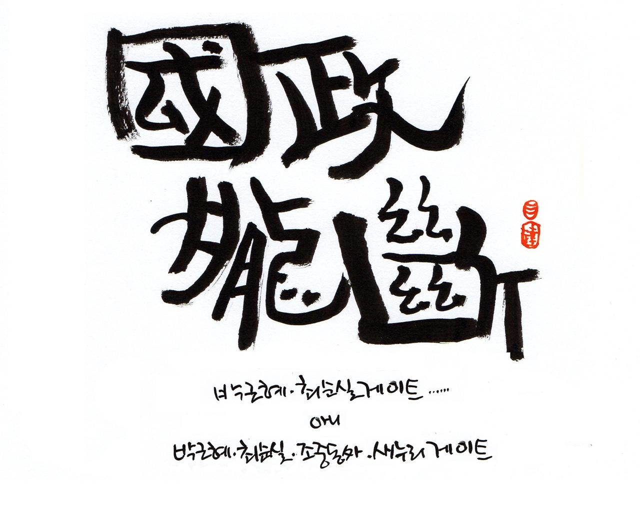 국정농단 박근혜-최순실 게이트...... 아니 박근혜-최순실-조중동외-새누리 게이트