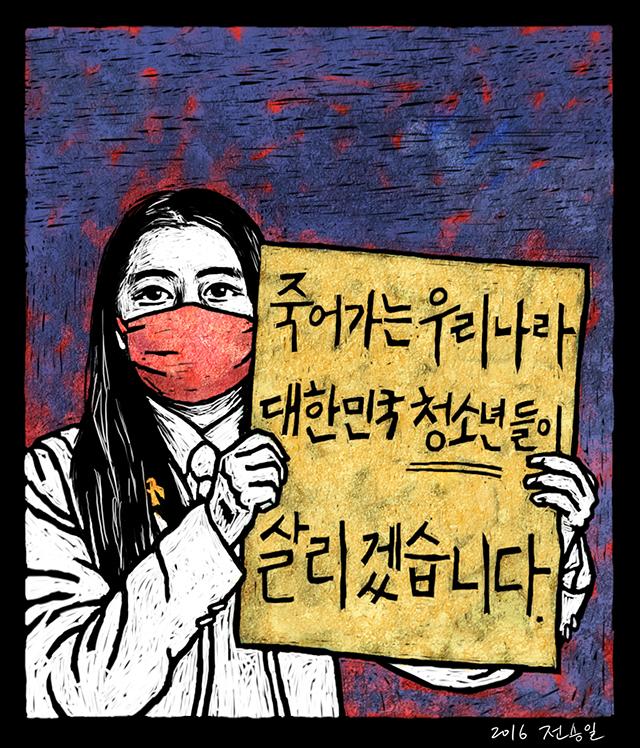 """[역사의 한 컷 16] 분노한 여고생 """"박근혜는 퇴진하라!"""" 11월 5일, '#내려와라_박근혜! 2차 범국민대회'에 참가한 여고생 / 원본사진출처: 오마이뉴스"""