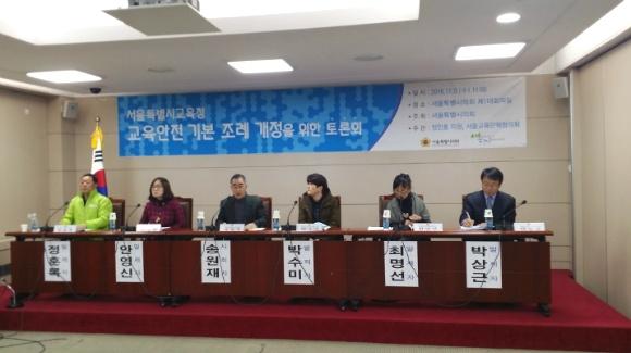 9일 서울시의회에서 열린 교육안전 토론회