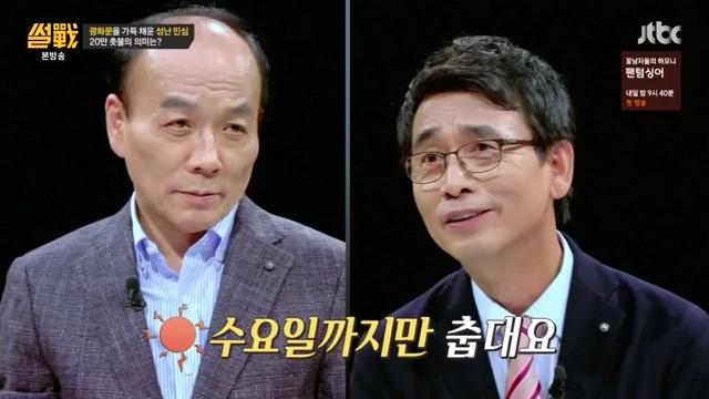10일 방송된 JTBC <썰전>의 한 장면.