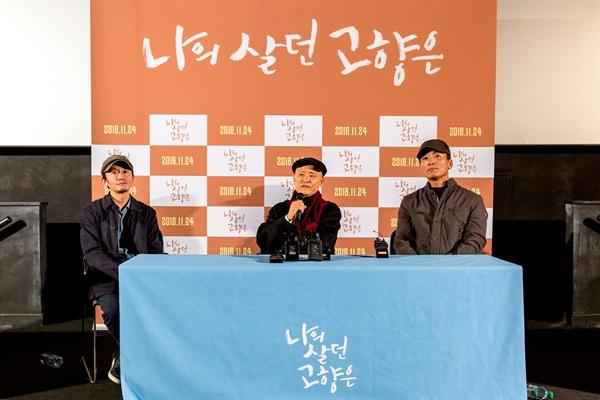 11일 오후 서울 왕십리CGV에서 열린 영화 <나의 살던 고향은>의 언론 시사. 김일권 시네마달 대표(좌측부터), 류종헌 감독, 도올 김용옥이 기자간담회에 참석했다.