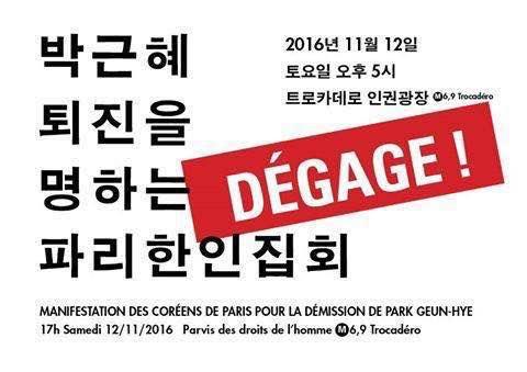 파리 시민들도 뿔났다 한국에서는 11월 12일 민중총궐기가 있는 날, 파리에서도 똑같은 날에 박근혜 대통령의 퇴진을 명하는 촛불집회가 열릴 예정이다.
