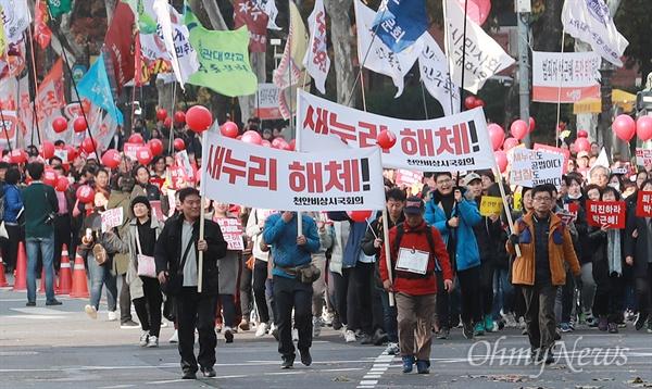 학생과 시민들이 12일 오후 서울 종로구 대학로에서 '최순실 게이트'로 불거진 국정농단 사태에 대해 박근혜 대통령의 하야와 새누리당 해체를 촉구하며 민중총궐기 대회에 참가하기 위해 거리행진을 벌이고 있다.