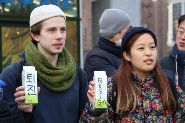 네덜란드 암스테르담에서 진행된 네덜란드 한인 주최 '박근혜 탄핵' 집회 모습.
