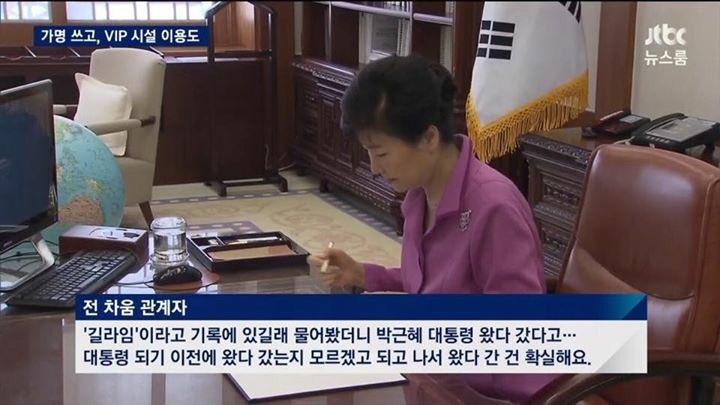15일 방송된 <뉴스룸> '길라임' 보도의 한 장면.