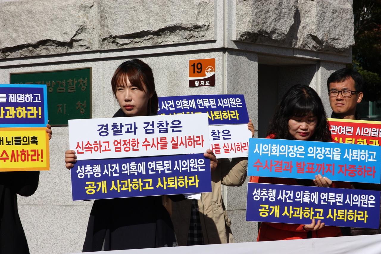 여수시민단체 회원들이 피켓을 들고 검찰의 엄정수사를 촉구하고 있다.