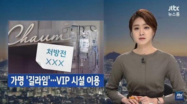 15일 방송된 <뉴스룸>의 한 장면. 박근혜 대통령이 '길라임'이란 가명을 사용했다는 정황을 보도하고 있다.