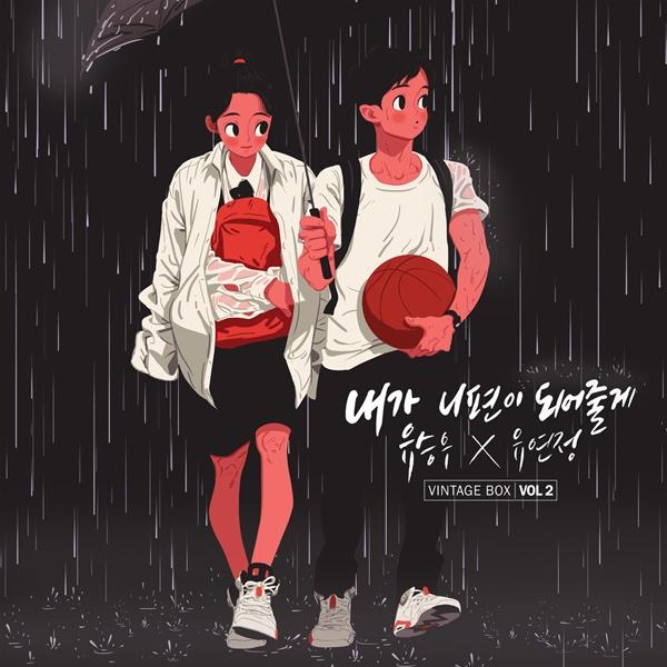 유승우X유연정(아이오아이,우주소녀)이 참여한 싱글 <빈티지박스 Vol.2> 표지.  커피소년의 '내가 니편이 되어줄게'를 리메이크했다.