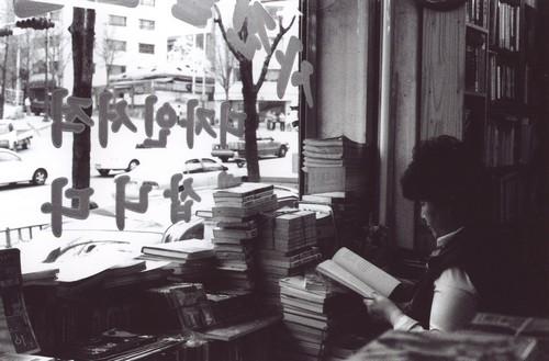 2004년. 손님이 뜸하면 책방지기는 조용히 책을 읽습니다.