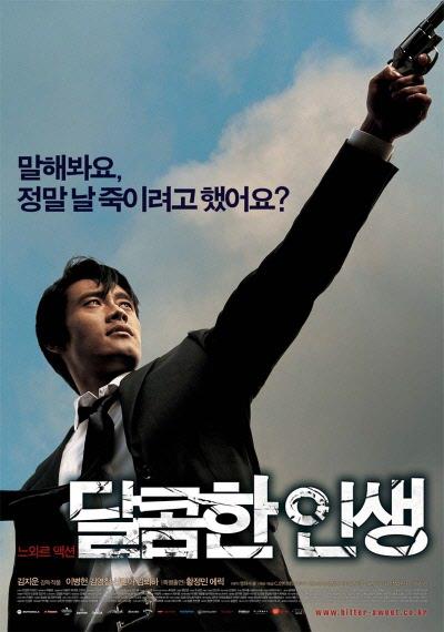 '김지운식' 스타일에 정점에 오른 작품이라 할 수 있는 <달콤한 인생>. 주연배우 이병헌도 이 영화로 해외진출에 발판을 마련할 수 있었다.