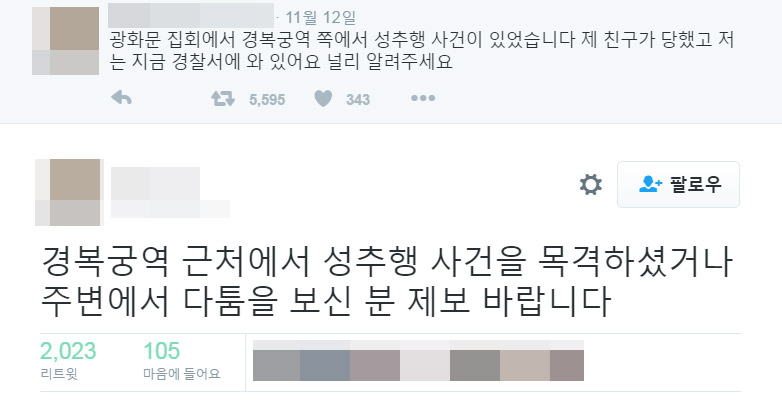 '박근혜 하야' 100만 촛불 속 여성혐오 SNS에 올라온 집회장소에서의 성추행 피해담.