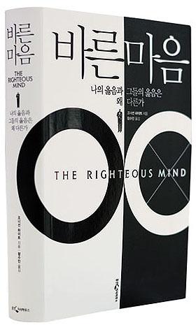 <바른 마음>은 그가 강연한 TED 세 편의 주제를 확장하고, 여기에 그동안의 연구 성과를 집대성하여 엮어낸 책이다.