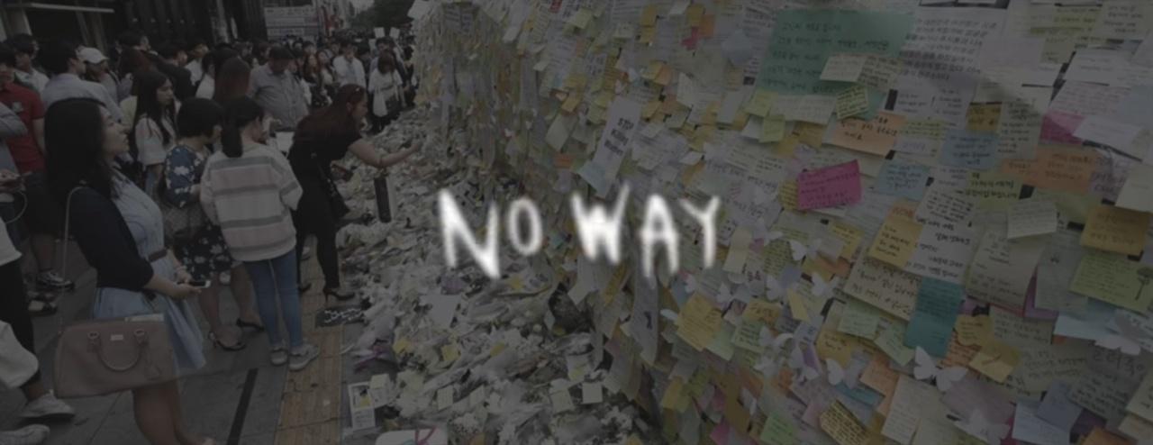 '길가에 버려지다' part2 뮤직비디오 중 한 장면.