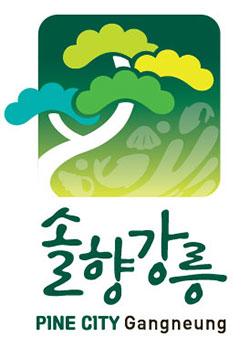 강릉의 도시 브랜드
