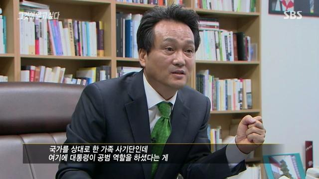 19일 방영된 SBS <그것이 알고 싶다>가 인터뷰한 더불어민주당 안민석 의원.