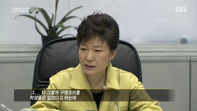 19일 방영된 SBS <그것이 알고 싶다>의 한 장면.