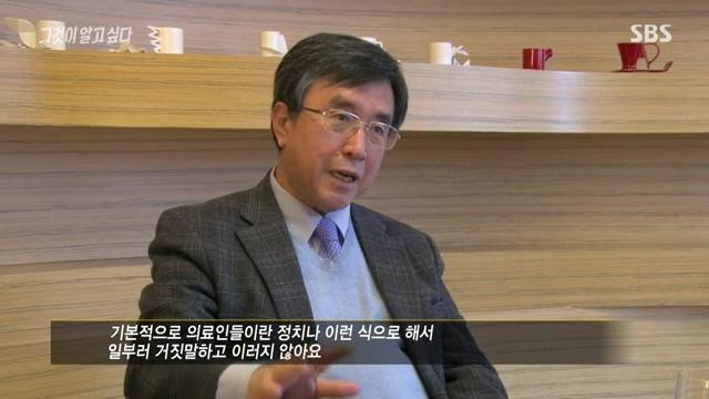 19일 방영된 SBS <그것이 알고 싶다>와 인터뷰한 이동모 차움 병원장.