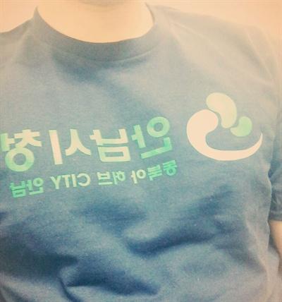 영화 <아수라> 팬이 제작한 '안남시청' 티셔츠. '안남시'는 영화에 등장하는 배경 도시의 이름이다.
