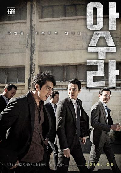 영화 <아수라> 티저 포스터