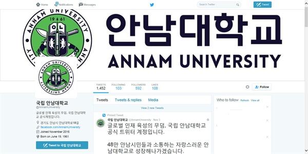 '국립 안남대학교' 트위터 계정