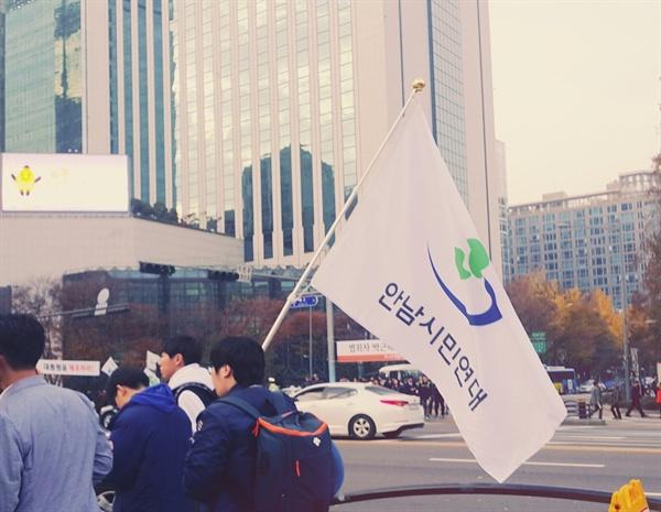 19일 집회에 등장한 '안남시민연대' 깃발
