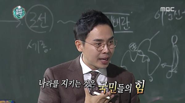 지난 19일 방영한 MBC <무한도전> '위대한 유산' 편의 한 장면. 역사강사 설민석이 강단에 섰다.
