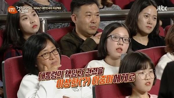 20일 방송된 <김제동의 톡투유> 중 한 장면. 학생의 지적이 뼈아프다.