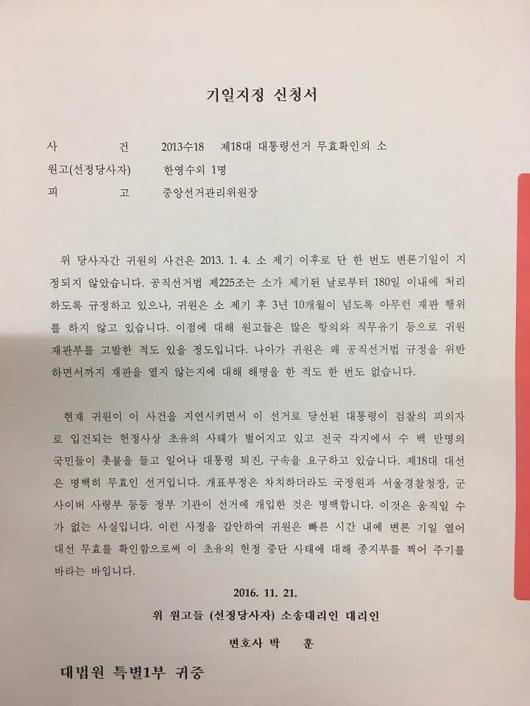 변론 기일 신청서 박훈 변호사가 대법원에 제출한 18대 대선 선거무효소송 변론 기일 지정 신청서