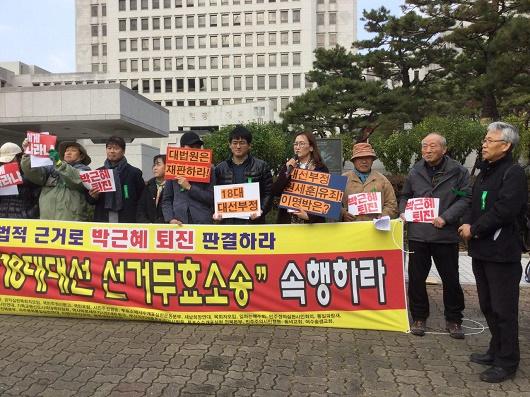 선거무효소송 속행 촉구 기자회견 소송인단의 18대 대선 선거무효소송 촉구 대법원 앞 기자회견(2016년 11월 11일)