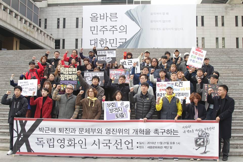 21일 오후 서울 종로구 세종문화회관 앞에서 열린 '박근혜 대통령 퇴진과 문체부와 영진위의 개혁을 촉구하는 독립영화인 시국선언' 참석한 독립영화인들 구호를 외치고 있다.