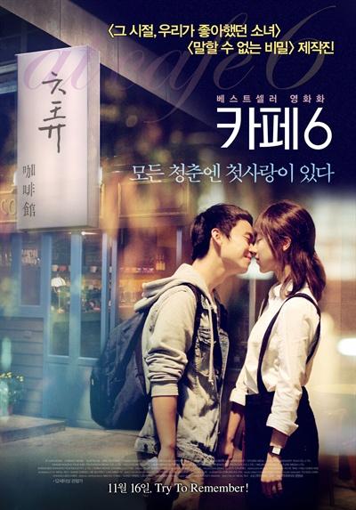 원작 소설이 영화로 만들어졌다. 오자운 감독의 대만영화 <카페6>의 이야기이다.